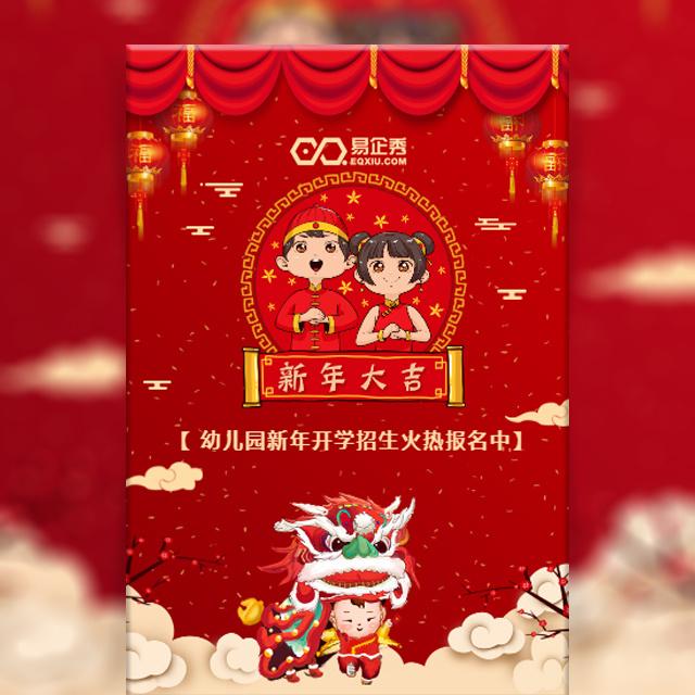 幼儿园新年招生春季招生宣传