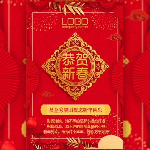语音企业2019新年祝福猪年春节新春祝贺企业宣传贺卡