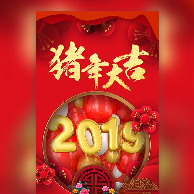 春节年货礼品茶叶促销