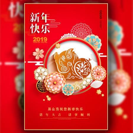 2019新春祝福企业公司拜年企业宣传