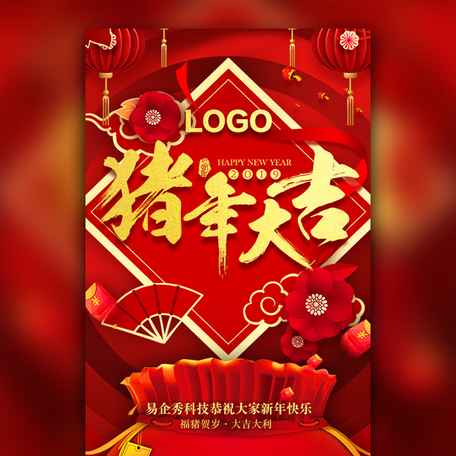 高端大气红金猪年大吉企业新年祝福春节安排放假通知