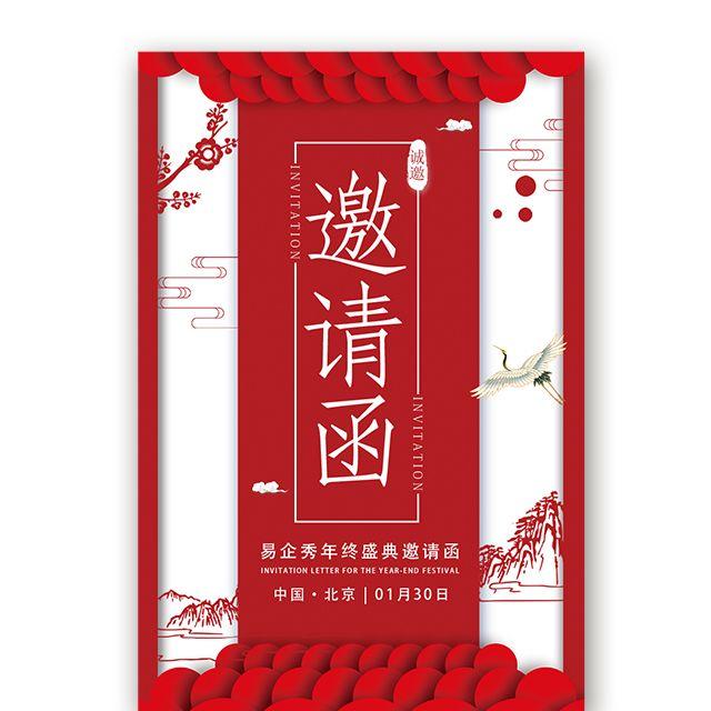 高端大气中国红企业会议会展年度盛典年会盛典邀请函