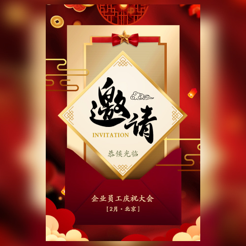 红色喜庆年终会议邀请函