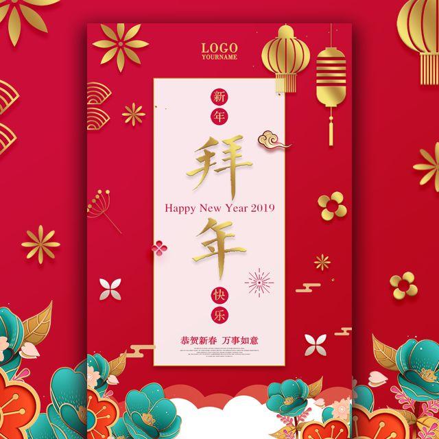 2019新年快乐公司拜年贺卡新年祝福企业宣传新春招聘