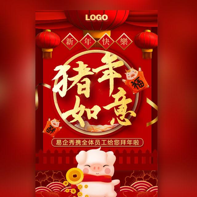 一镜到底创意2019新年祝福贺卡企业个人通用拜年贺卡