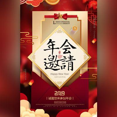 高端中国红年会会议企业活动邀请函