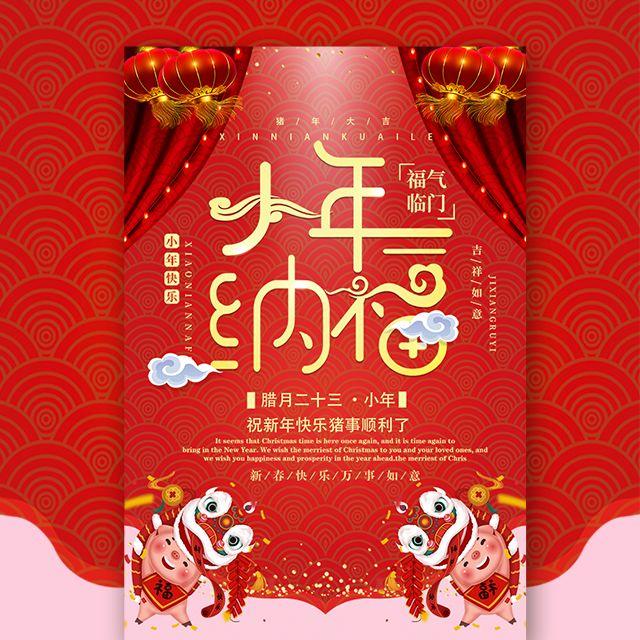 快闪小年纳福企业小年祝福贺卡客户祝福春节猪年祝福