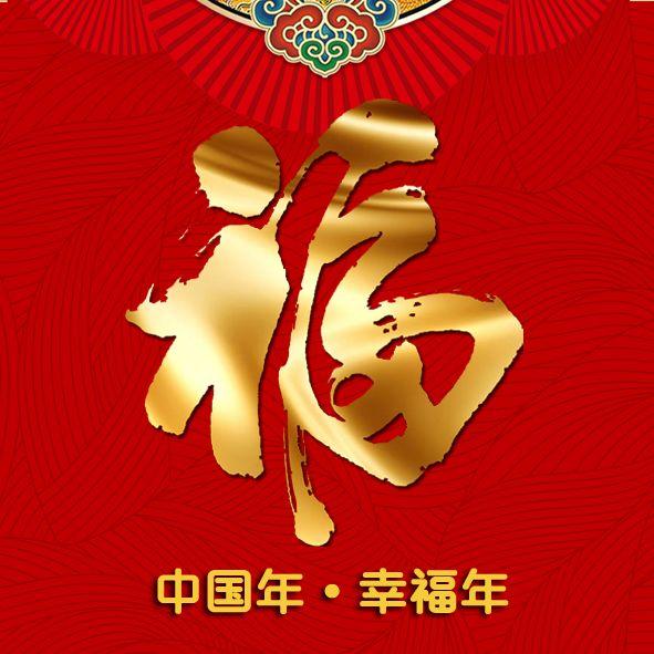 一字春节之幸福年