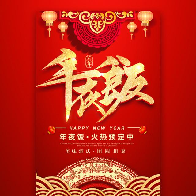 喜庆年夜饭新年春节团年饭除夕