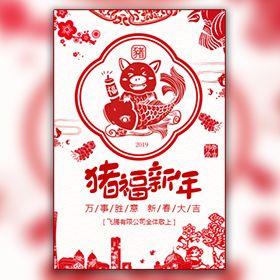 剪纸公司创意祝福贺卡个人语音互动拜年祝福贺卡