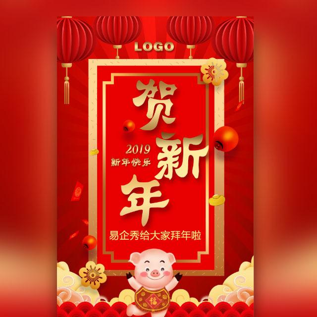 喜庆高端2019猪年贺新年祝福贺卡拜年贺卡新年贺卡