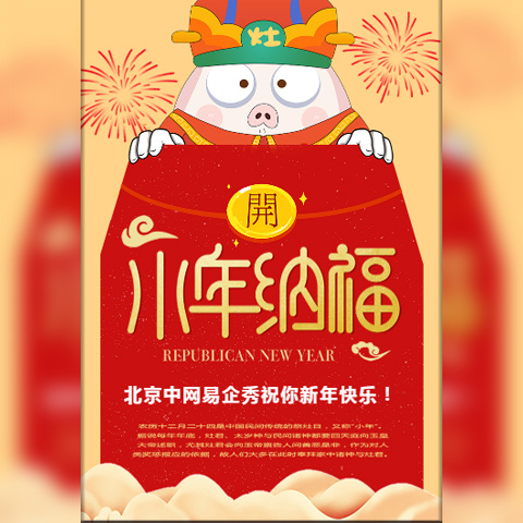 2019猪年红包小年快乐小年纳福企业宣传新年祝福
