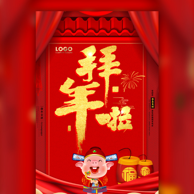 视频春节拜年祝福贺卡除夕祝福企业客户祝福模板