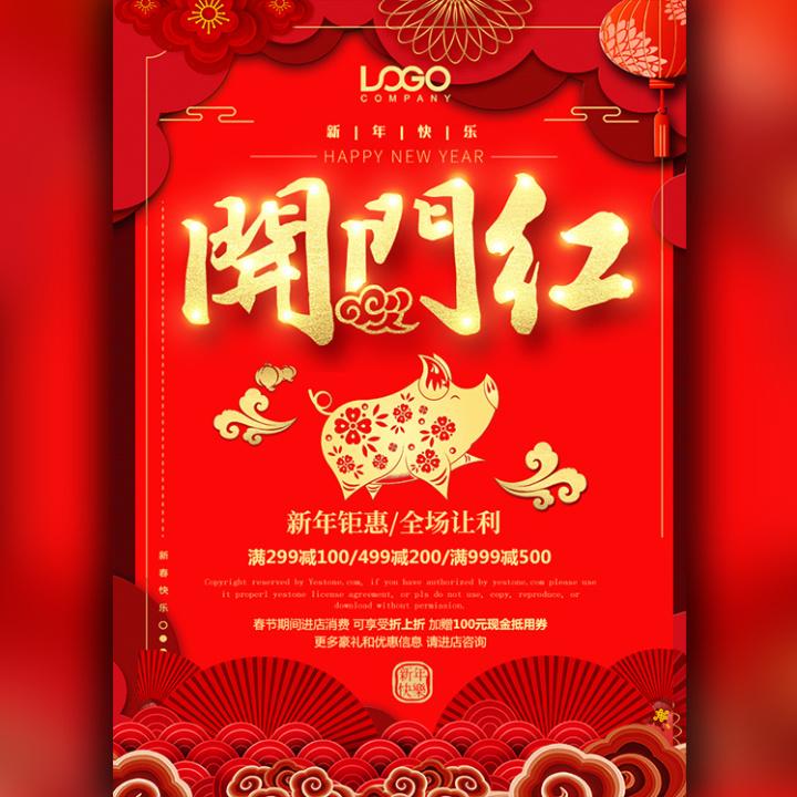 春节电商年货节开门红促销活动模板