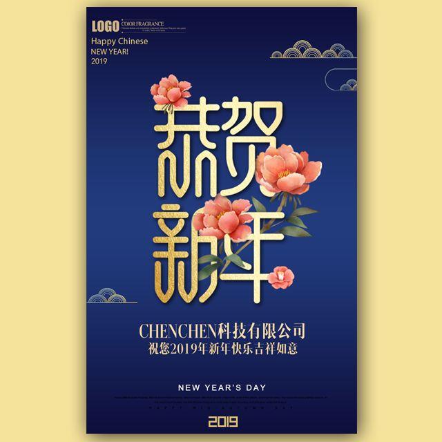 2019春节企业祝福贺卡新春祝福贺卡