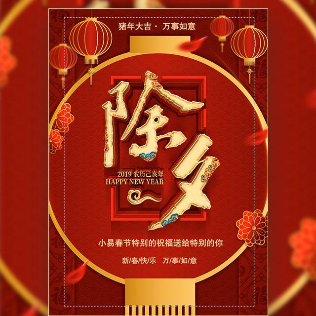 2019年新春快乐除夕春节拜年祝福贺卡恭贺新年
