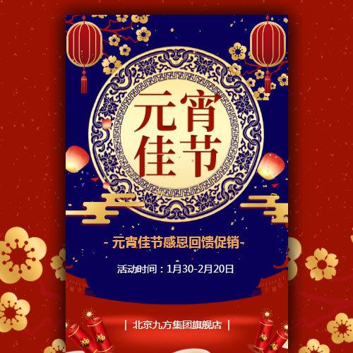 中国风元宵佳节商场促销模板
