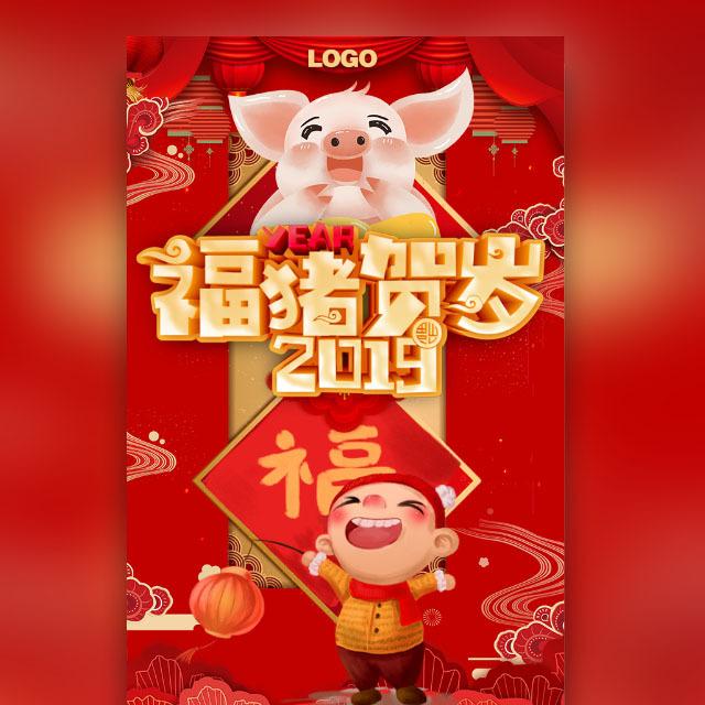 一镜到底创意2019新年贺卡福猪贺岁拜年贺卡祝福宣传