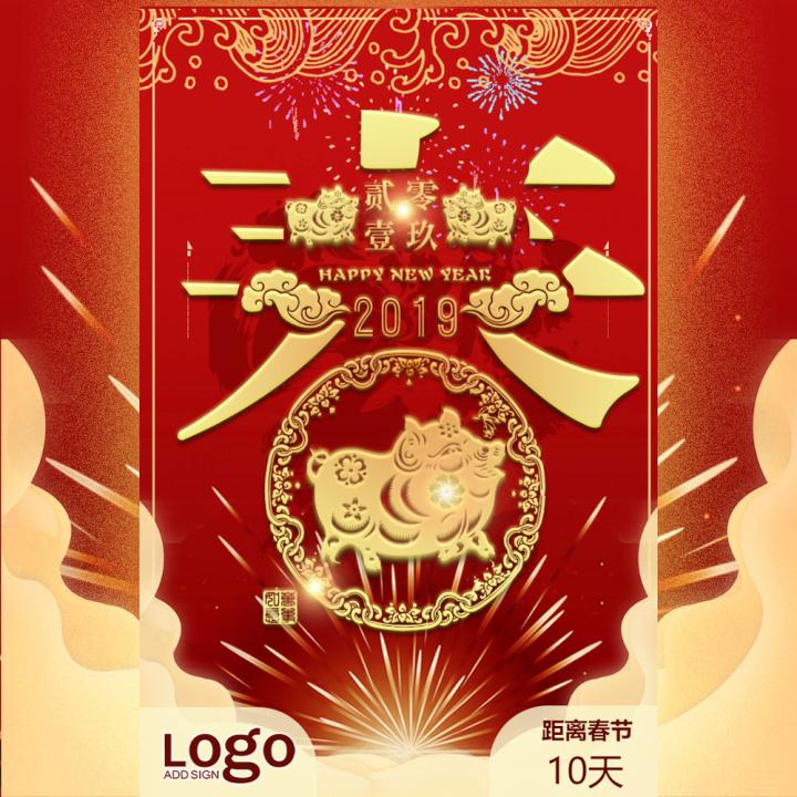春节倒计时红金剪纸风春字新年放假通知祝福贺卡