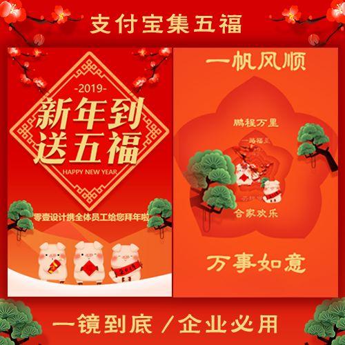 一镜到底支付宝集五福春节祝福贺卡企业个人商务通用