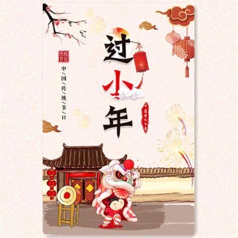 过小年中国风企业个人新年祝福