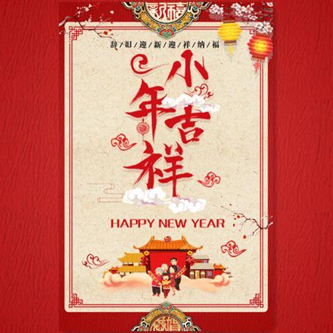 中国风小年企业个人祝福贺卡