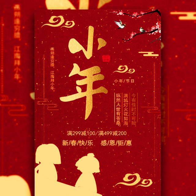 喜庆小年护肤品促销红色喜庆宣传