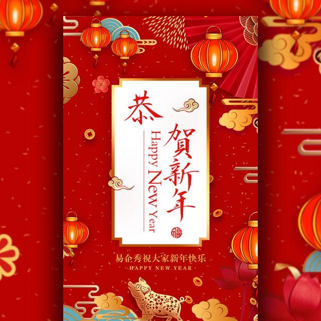 2019恭贺新年春节拜年祝福新春贺卡企业招聘宣传推广
