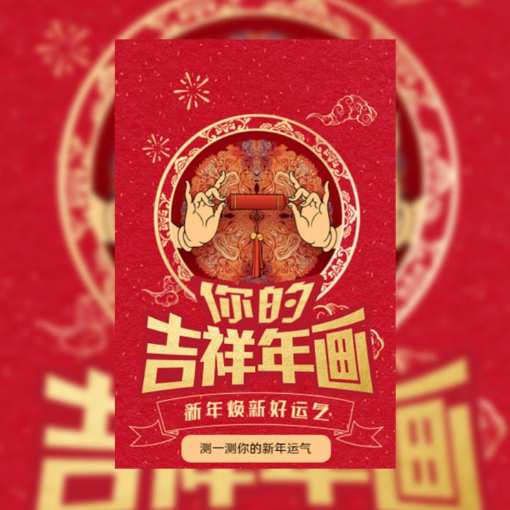 抽签新年好运春节促销活动宣传摇一摇情人节活动促销