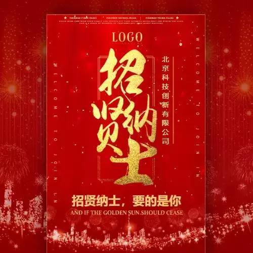 2019高端红商务金融科技互联网IT招贤纳士人才招聘