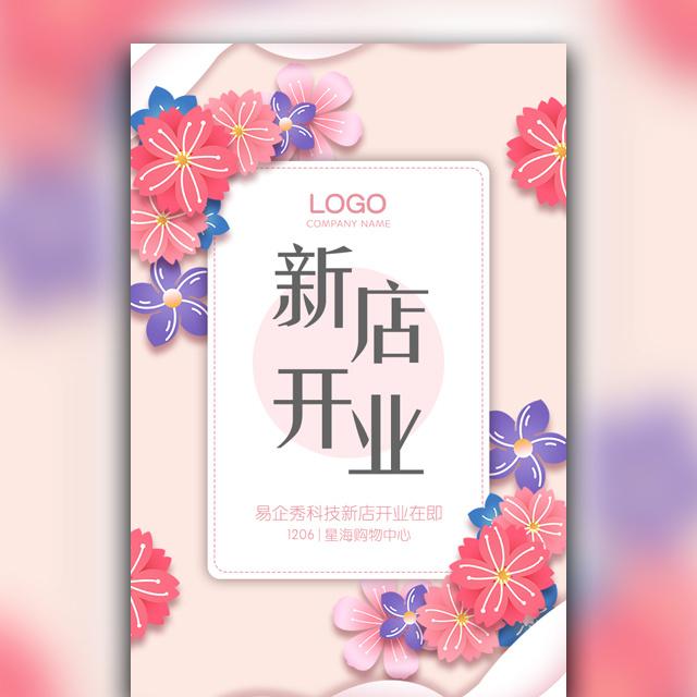 大气粉色花朵新店开业邀请函企业活动美容院会议宣传