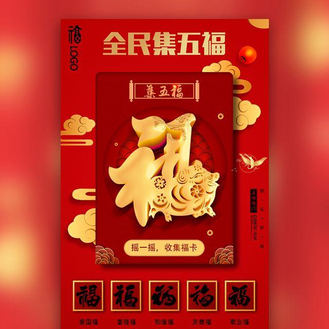 猪年摇一摇创意集五福送祝福春节贺卡企业祝福拜年