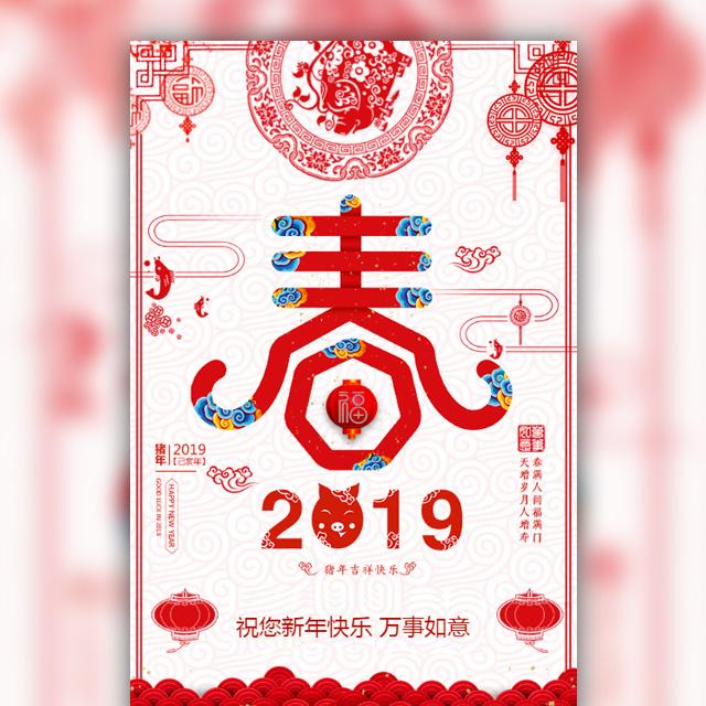 新年拜年祝福贺卡企业个人除夕祝福通用模板