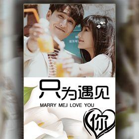情侣纪念求婚恋爱表白告白音乐相册七夕520情人节