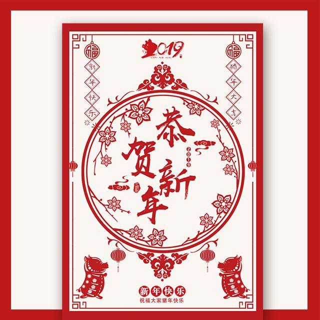 剪纸中国风祝福贺卡企业拜年贺卡个人祝福