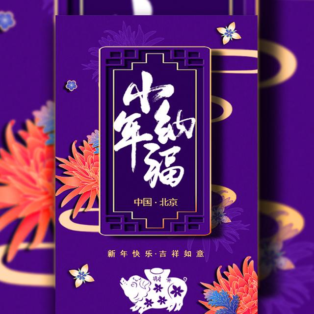 小年纳福企业祝福时尚喜庆宣传