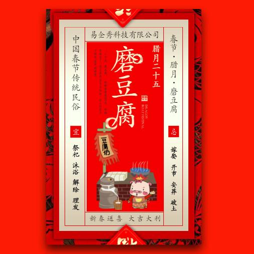 腊月二十五春节习俗介绍拜年祝福贺卡放假通知