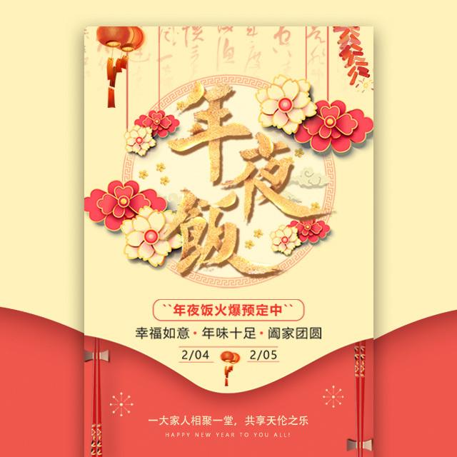 中国风年夜饭新年团年饭除夕