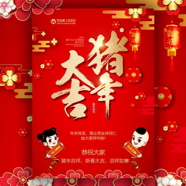 自说字画创意新年祝福贺卡宣传推广
