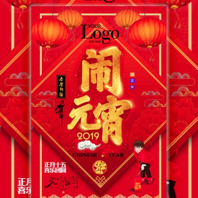 视频祝福猪年元宵节祝福贺卡