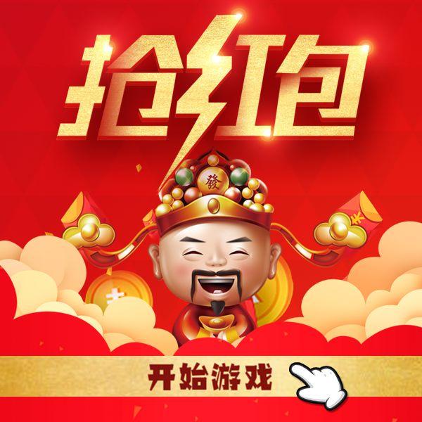 创意抢红包小游戏春节财神趣味互动传播