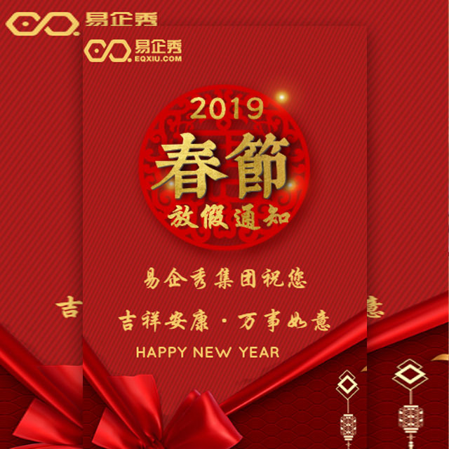 画中画春节放假通知企业新年祝福