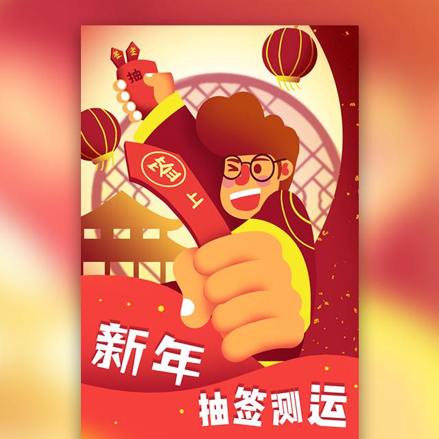 春节新年抽签测运势摇一摇热点营销海报生成小游戏