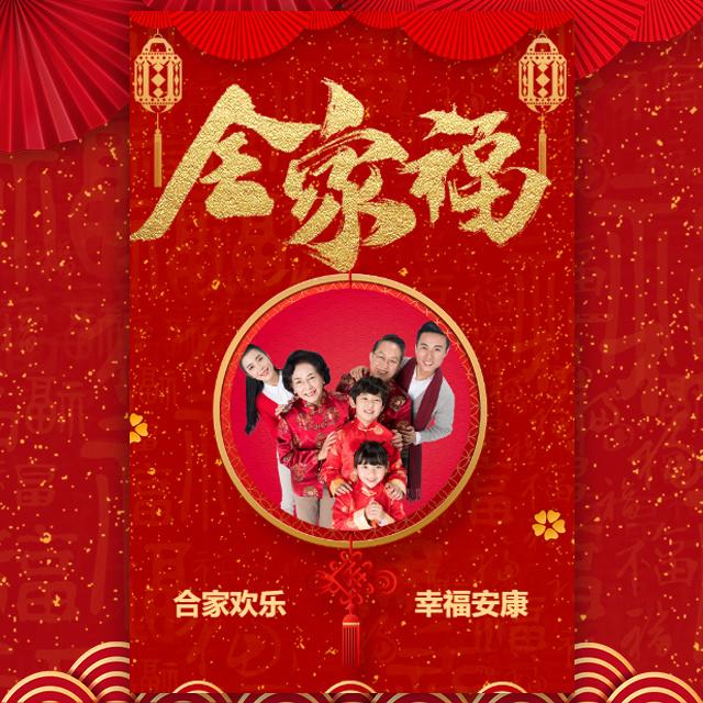 喜庆温馨全家福音乐相册新年家人合照纪念