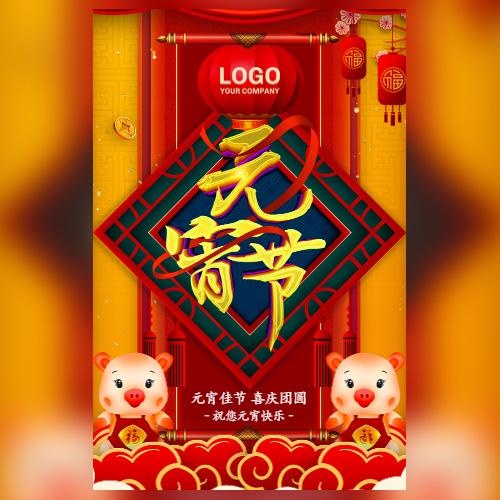元宵节促销祝福元宵节快乐