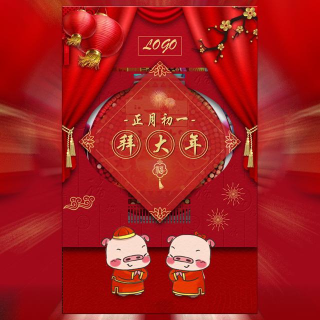 正月初一高端红春节习俗企业新年祝福拜年相册