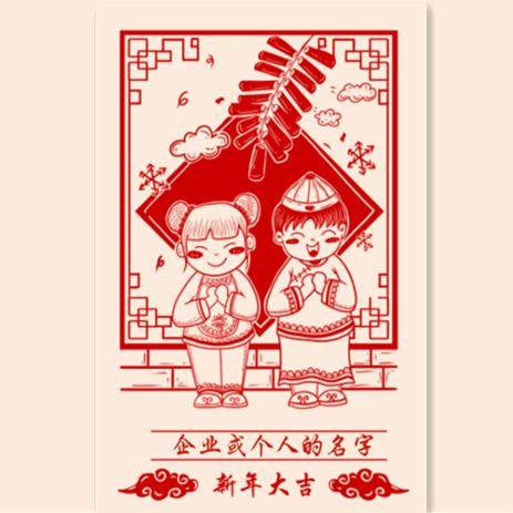 中国风剪纸新年祝福贺卡