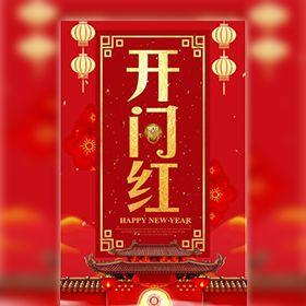 开门红活动宣传新春开门红开业活动促销开工大吉