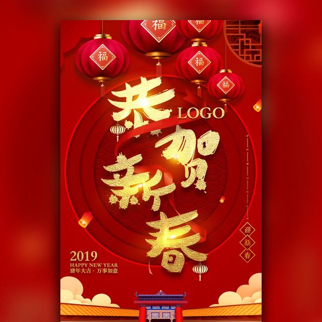 高端大气红金恭贺新春企业新年祝福拜年贺卡放假通知