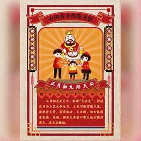 中国春节传统习俗正月初九拜天公企业祝福个人祝福